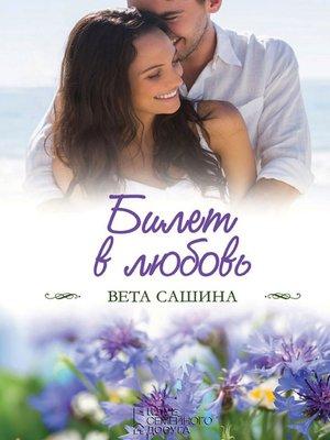 cover image of Билет в любовь