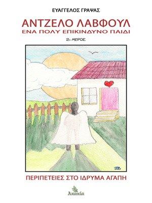 cover image of Άντζελο Λάβφουλ, Ένα Πολύ Επικίνδυνο Παιδί - Μέρος 2