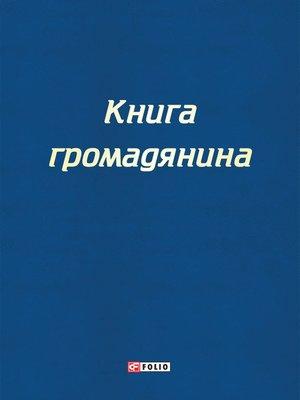 cover image of Книга громадянина (Kniga gromadjanina)