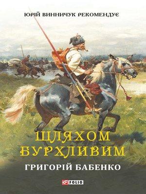 cover image of Шляхом бурхливим.Повісті (Shljahom burhlivim.Povіstі)