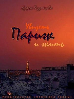 cover image of Увидеть Париж - и жить