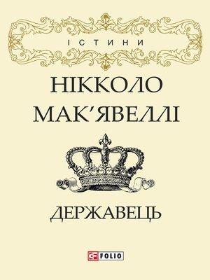 cover image of Державець (Derzhavec')