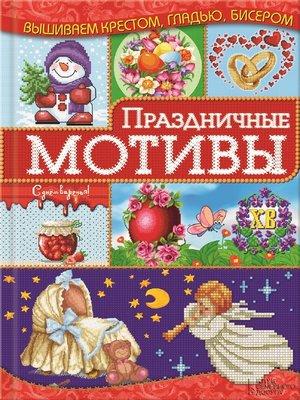 cover image of Праздничные мотивы (Prazdnichnye motivy)
