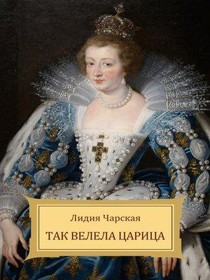 cover image of Tak velela carica