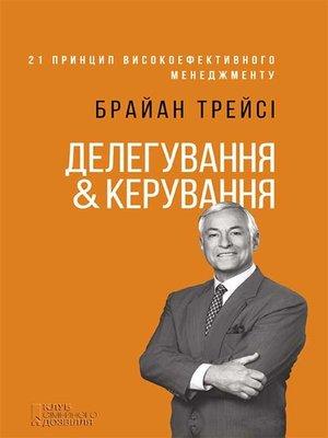 cover image of Делегування & керування (Deleguvannja & keruvannja)
