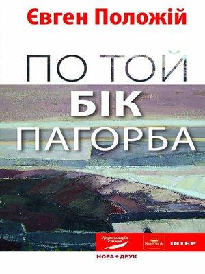 cover image of Po Toj Bіk Pagorba
