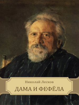 cover image of Dama i fefjola