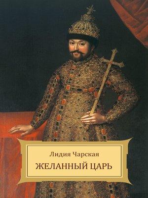 cover image of Zhelannyj car'