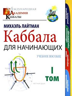 cover image of Каббала для начинающих. Том 1