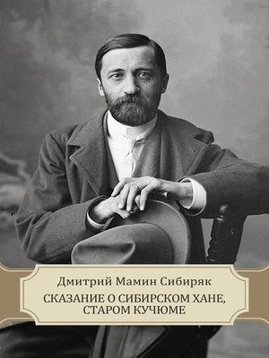 cover image of Skazanie o sibirskom hane, starom Kuchjume