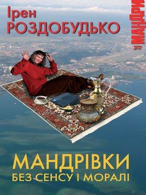 cover image of Mandrivky bez Sensu ta Morali