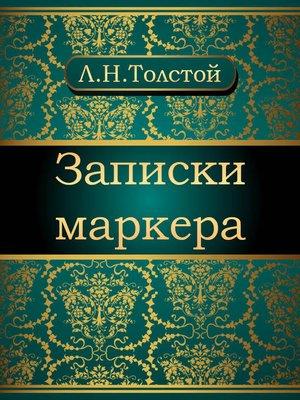cover image of Записки маркера