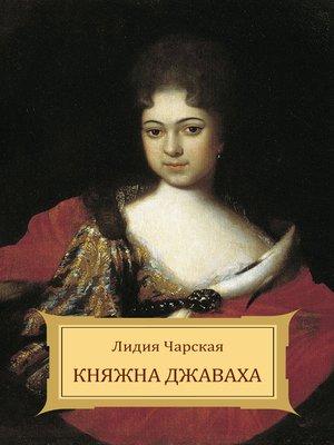 cover image of Knjazhna Dzhavaha