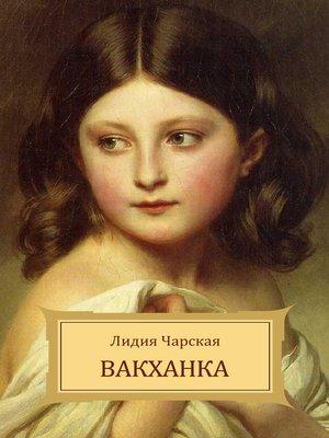 cover image of Vakhanka
