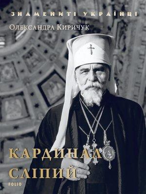 cover image of Кардинал Сліпий (Kardinal Slіpij)