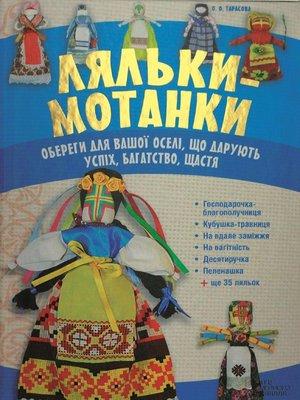 cover image of Ляльки-мотанки. Обереги для вашої оселі, що дарують успіх, багатство, щастя (Ljal'ky-motanky. Oberegy dlja vashoi' oseli, shho darujut' uspih, bagatstvo, shhastja)
