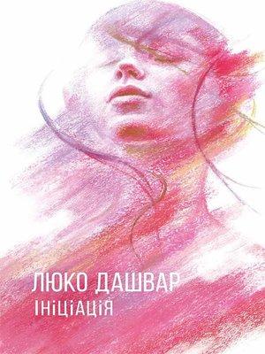cover image of Ініціація (трейд) (Іnіcіacіja (trejd))