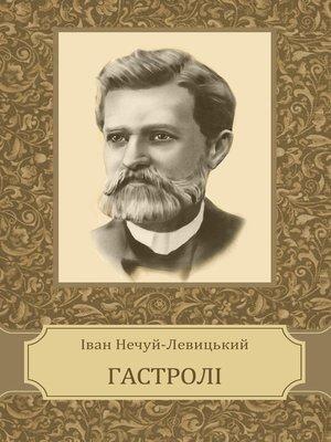 cover image of Gastroli