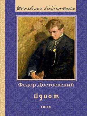 cover image of Идиот (Idiot)