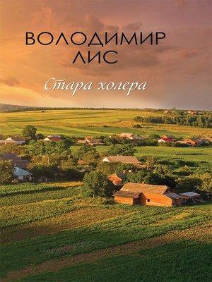 cover image of Стара холера (Stara holera)