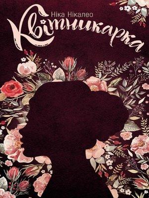 cover image of Квітникарка (Kvіtnikarka)