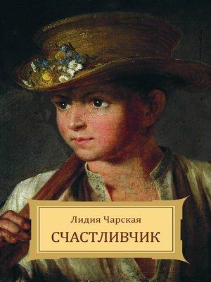 cover image of Schastlivchik
