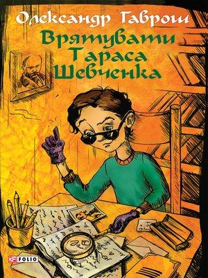 cover image of Врятувати Тараса Шевченка (Vrjatuvati Tarasa Shevchenka)