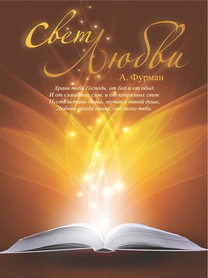 cover image of Свет Любви