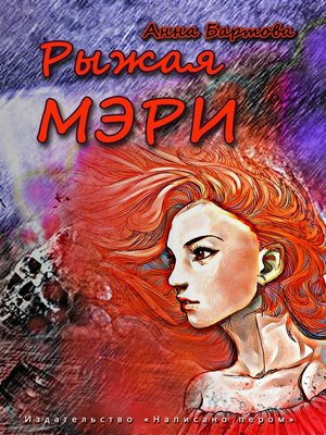 cover image of Рыжая Мэри
