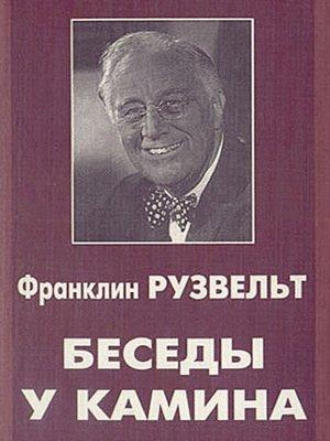 cover image of Besedy u kamina