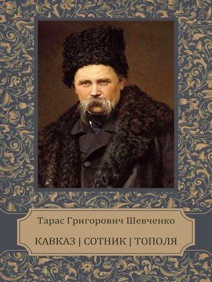 cover image of Kavkaz, Sotnyk, Topolja