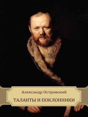 cover image of Talanty i poklonniki