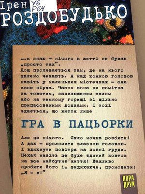 cover image of Gra v Pacorky