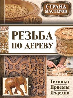 cover image of Резьба по дереву. Техники, приемы, изделия (Rez'ba po derevu. Tehniki, priemy, izdelija)