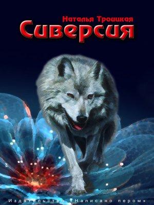 cover image of Siversija