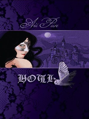cover image of Ночь 1