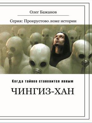 cover image of Когда тайное становится явным