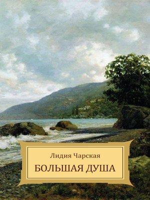 cover image of Bol'shaja dusha