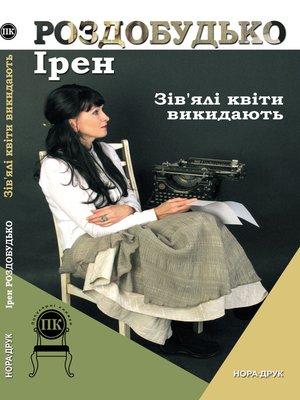 cover image of Zіvjalі Kvіti Vikidajut'