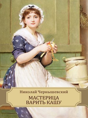 cover image of Masterica varit' kashu
