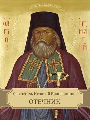 cover image of Otechnik