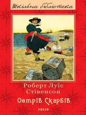 cover image of Острів скарбів (Ostrіv skarbіv)