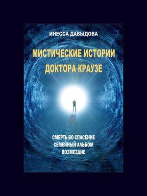 cover image of Мистические истории доктора Краузе
