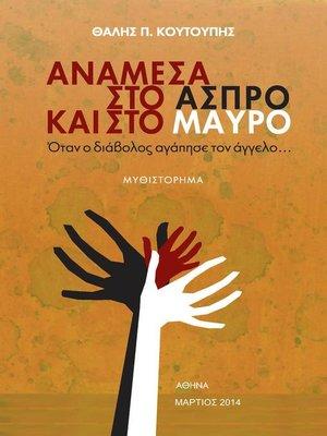 cover image of Ανάμεσα στο Ασπρο και στο Μαύρο