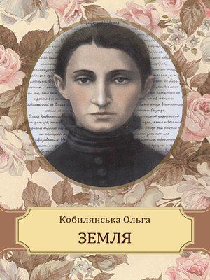 cover image of Zemlja