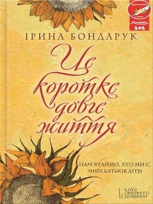 cover image of Це коротке довге життя (Ce korotke dovge zhyttja)
