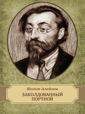 cover image of Zakoldovannyj portnoj