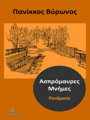 cover image of Ασπρόμαυρες Μνήμες