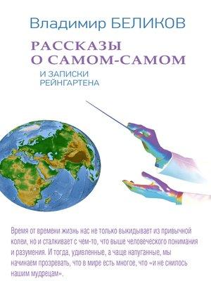 cover image of Рассказы о Самом-Самом