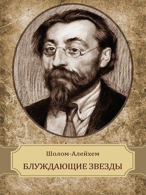 cover image of Bluzhdajushhie zvezdy